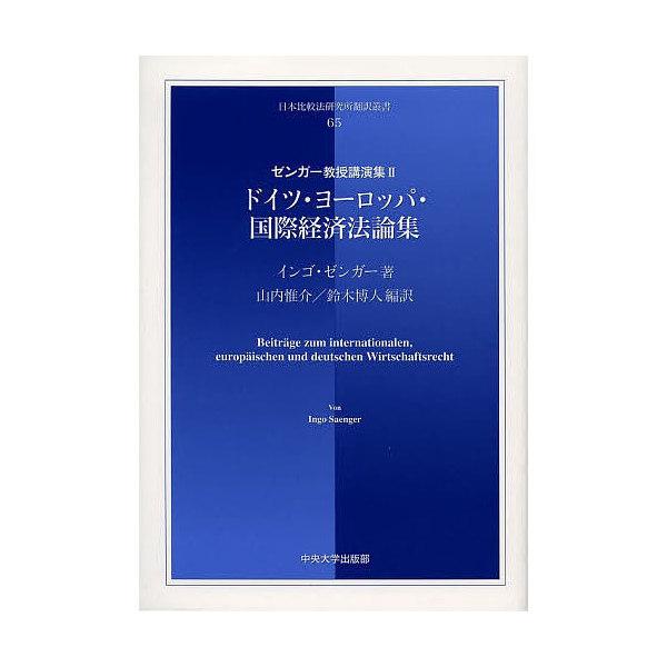 ドイツ・ヨーロッパ・国際経済法論集/インゴ・ゼンガー/山内惟介/鈴木博人