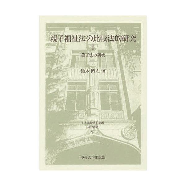 親子福祉法の比較法的研究 1/鈴木博人