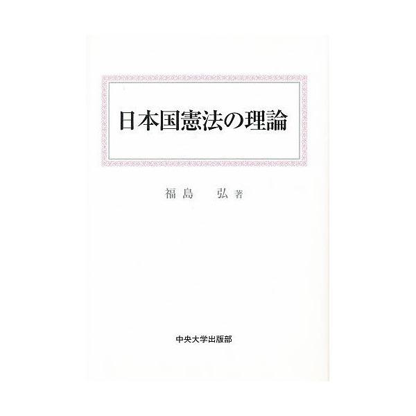 日本国憲法の理論/福島弘