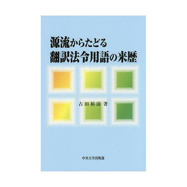 源流からたどる翻訳法令用語の来歴/古田裕清