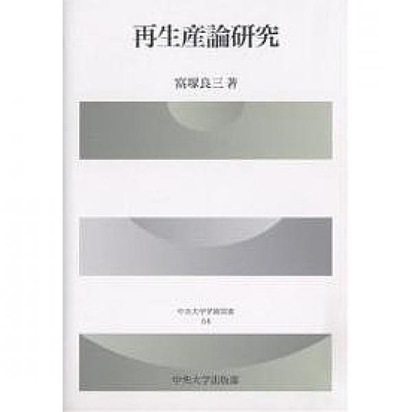 再生産論研究/富塚良三