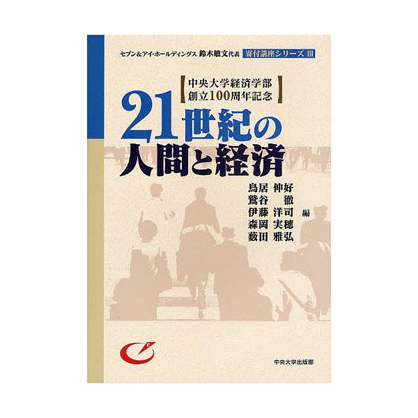 21世紀の人間と経済 中央大学経済学部創立100周年記念/鳥居伸好