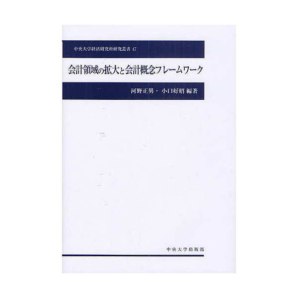 会計領域の拡大と会計概念フレームワーク/河野正男/小口好昭