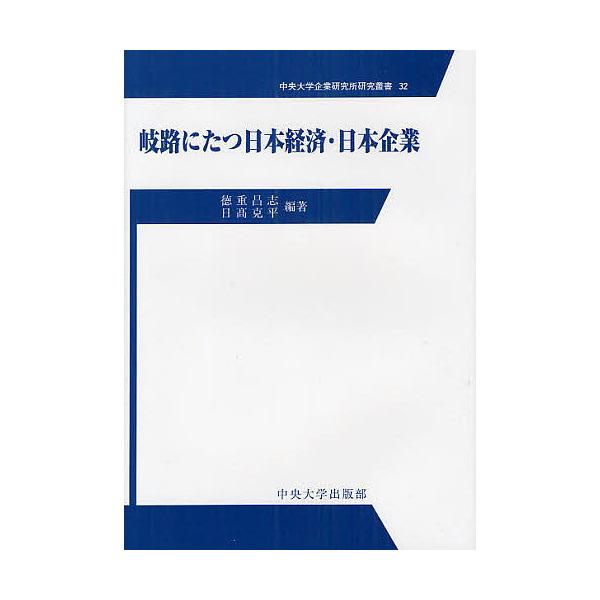 岐路にたつ日本経済・日本企業/徳重昌志/日高克平