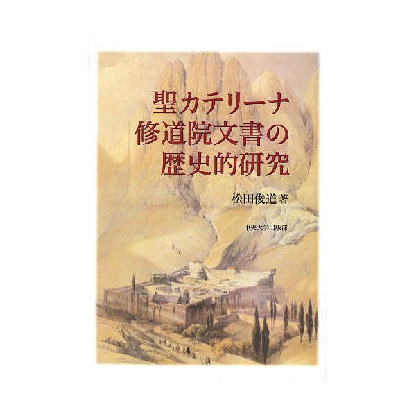 聖カテリーナ修道院文書の歴史的研究/松田俊道
