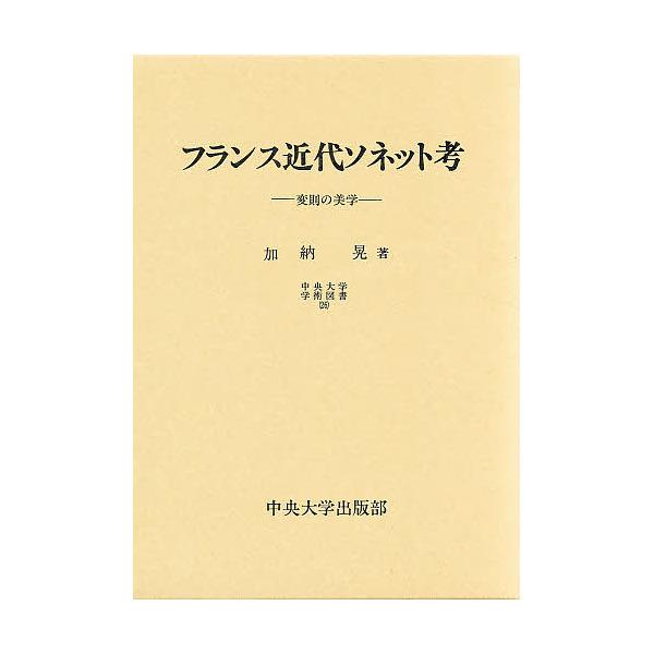 フランス近代ソネット考 変則の美学/加納晃