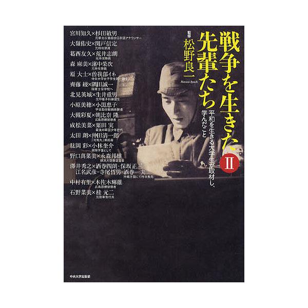 戦争を生きた先輩たち 平和を生きる大学生が取材し、学んだこと 2/松野良一