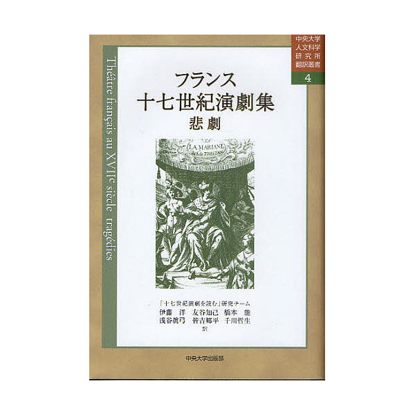 フランス十七世紀演劇集 悲劇/伊藤洋/友谷知己/橋本能
