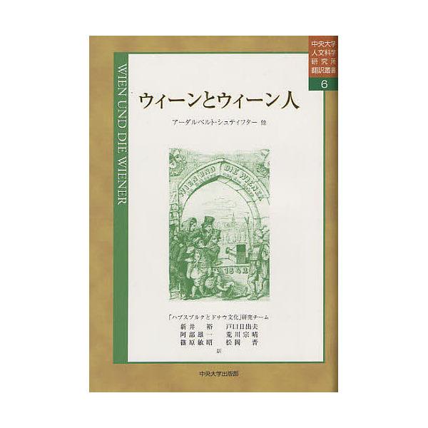 ウィーンとウィーン人/アーダルベルト・シュティフター/新井裕/戸口日出夫