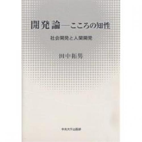 開発論-こころの知性 社会開発と人間開発/田中拓男