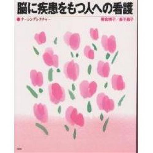 脳に疾患をもつ人への看護/奥宮暁子/金子昌子