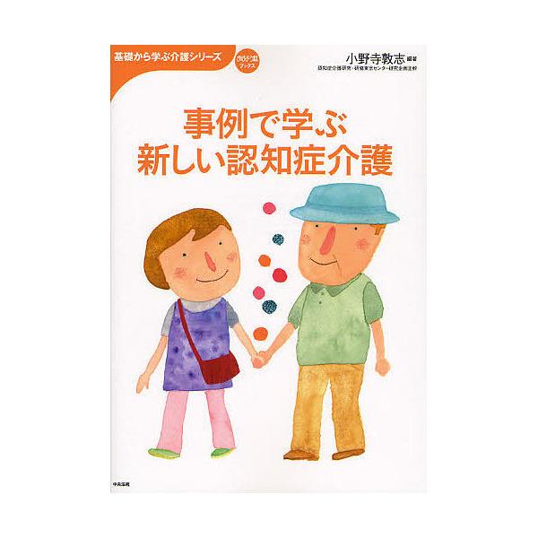 事例で学ぶ新しい認知症介護/小野寺敦志