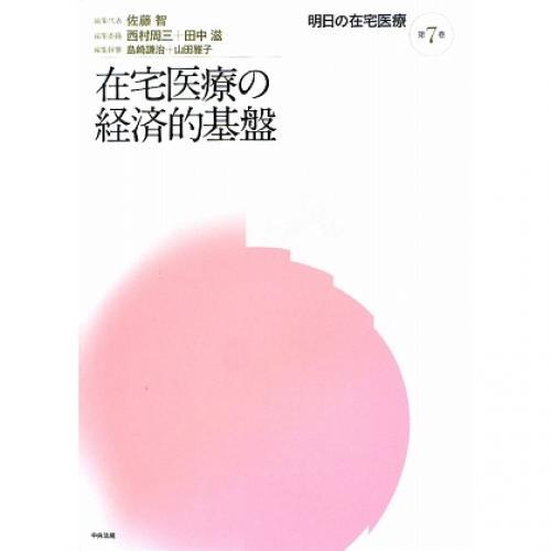 在宅医療の経済的基盤/佐藤智