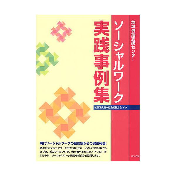 ソーシャルワーク実践事例集 地域包括支援センター/日本社会福祉士会