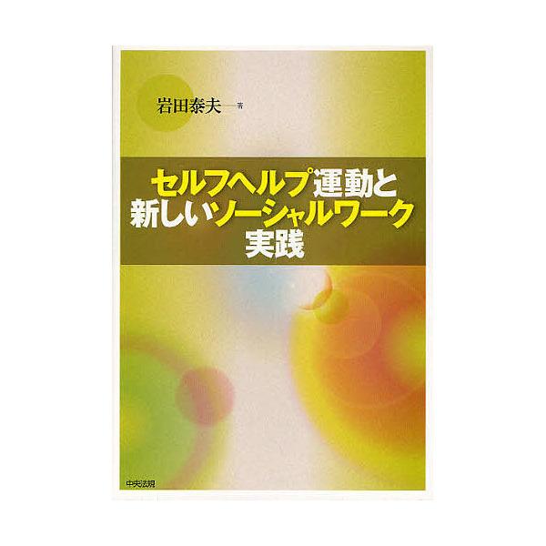 セルフヘルプ運動と新しいソーシャルワーク実践/岩田泰夫