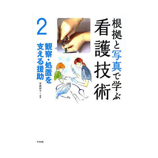 根拠と写真で学ぶ看護技術 2