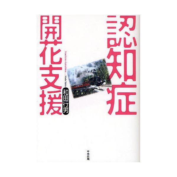 認知症開花支援/和田行男