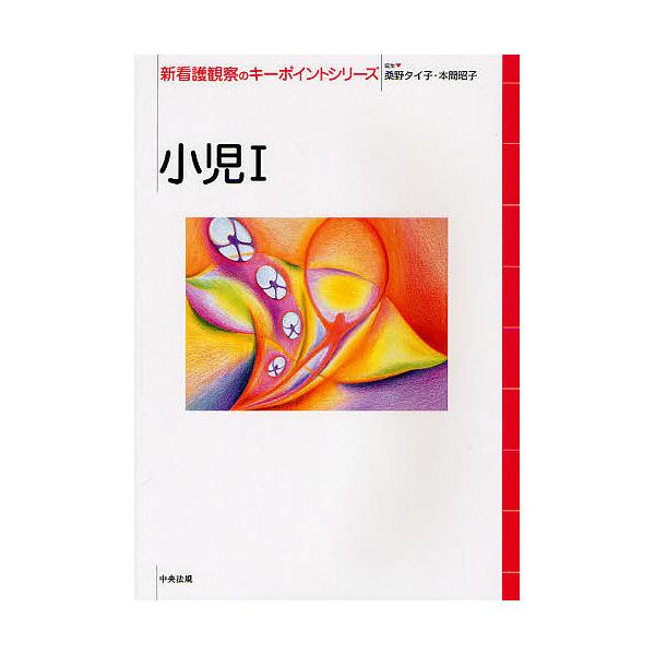 新看護観察のキーポイントシリーズ 小児1/桑野タイ子/本間昭子
