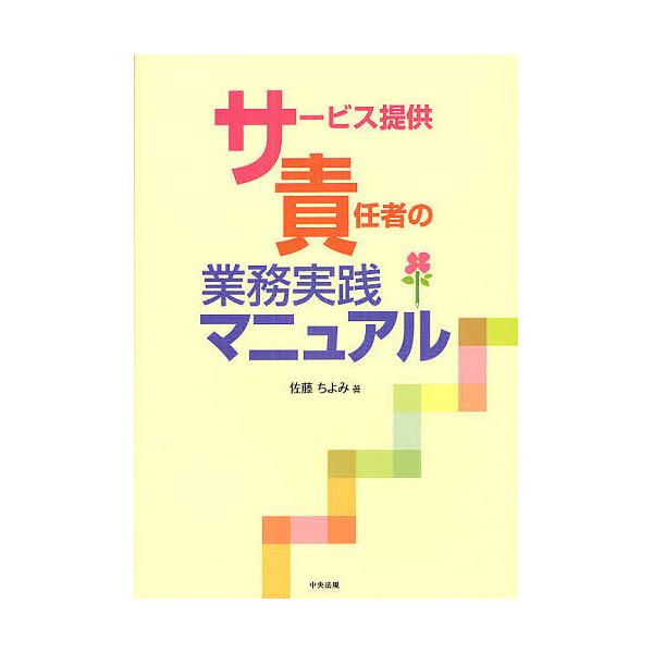 サービス提供責任者の業務実践マニュアル/佐藤ちよみ