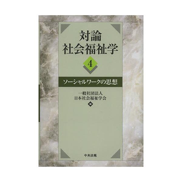 対論社会福祉学 4/日本社会福祉学会