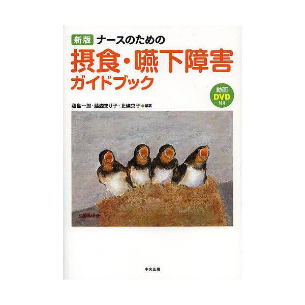 ナースのための摂食・嚥下障害ガイドブック/藤島一郎/藤森まり子/北條京子
