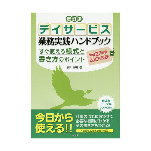 デイサービス業務実践ハンドブック すぐ使える様式と書き方のポイント/前川静恵