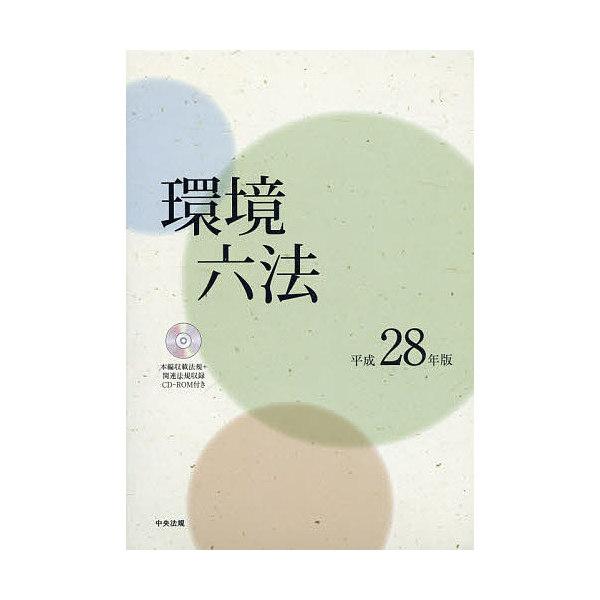 環境六法 平成28年版 2巻セット