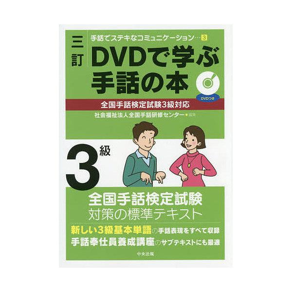 DVDで学ぶ手話の本3級/全国手話研修センター