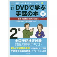 DVDで学ぶ手話の本2級/全国手話研修センター
