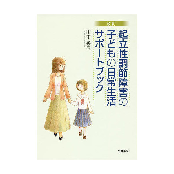 起立性調節障害の子どもの日常生活サポートブック/田中英高