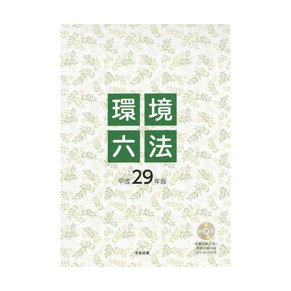 環境六法 平成29年版 2巻セット