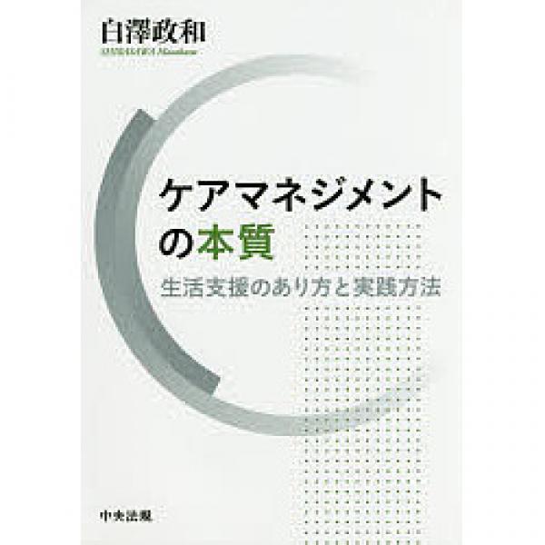 ケアマネジメントの本質 生活支援のあり方と実践方法/白澤政和