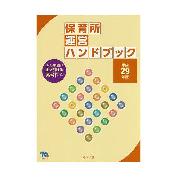 保育所運営ハンドブック 平成29年版/中央法規出版編集部