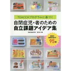 TEACCHプログラムに基づく自閉症児・者のための自立課題アイデア集 身近な材料を活かす95例/林大輔/諏訪利明