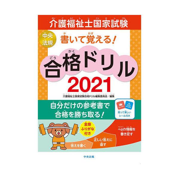 福祉 合格 2021 発表 士 介護