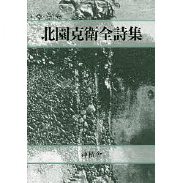 北園克衛全詩集/北園克衛/藤富保男