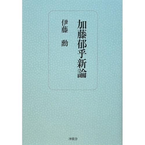 加藤郁乎新論/伊藤勲