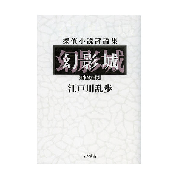 幻影城 探偵小説評論集 新装覆刻/江戸川乱歩
