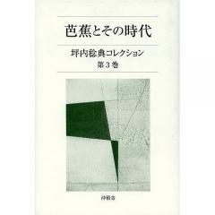 坪内稔典コレクション 第3巻/坪内稔典