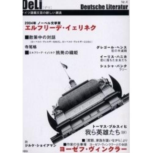 デリ Deutsche Literatur Nr.4