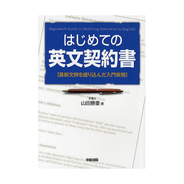 はじめての英文契約書 最新文例を盛り込んだ入門実務/山田勝重