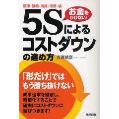 5Sによるコストダウンの進め方 整理・整頓・清掃・清潔・躾 お金をかけない!/吉原靖彦