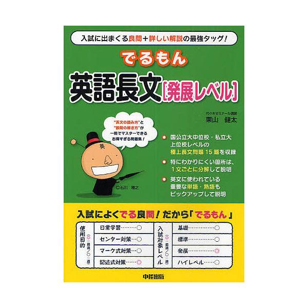 でるもん英語長文〈発展レベル〉/栗山健太