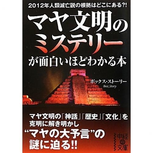 マヤ文明のミステリーが面白いほどわかる本/ボックス・ストーリー