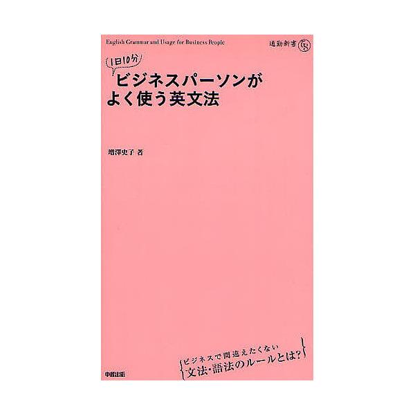 1日10分ビジネスパーソンがよく使う英文法/増澤史子