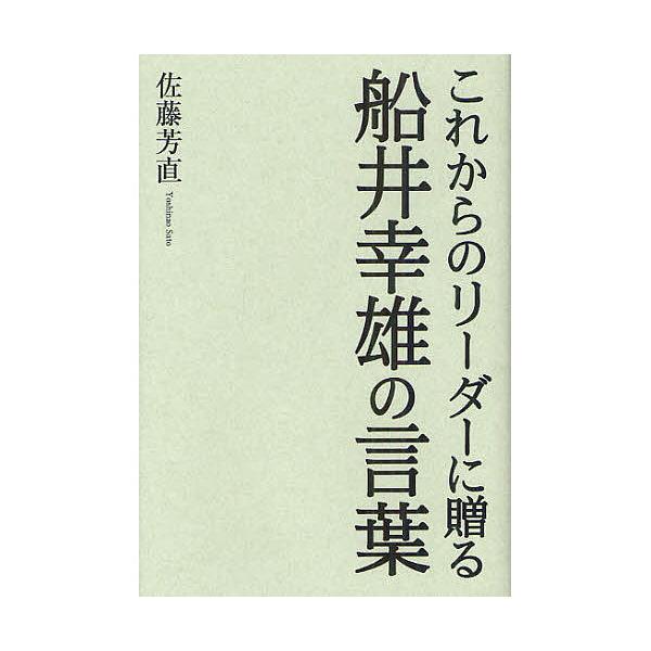 これからのリーダーに贈る船井幸雄の言葉/佐藤芳直