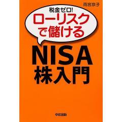 税金ゼロ!ローリスクで儲けるNISA株入門/雨宮京子