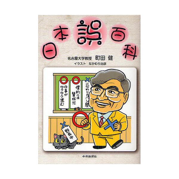 日本誤百科/町田健/なかむら治彦