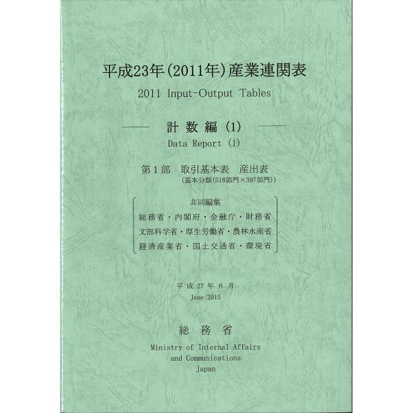 産業連関表 平成23年計数編1/総務省/責任総務省/内閣府