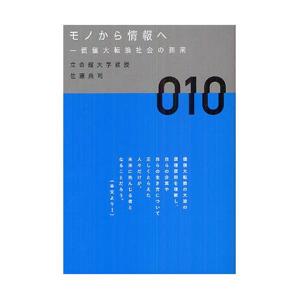 モノから情報へ 価値大転換社会の到来/佐藤典司